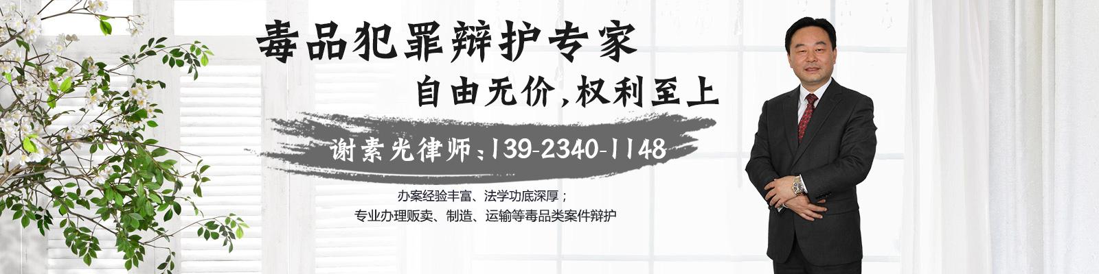 深圳毒品辩护律师