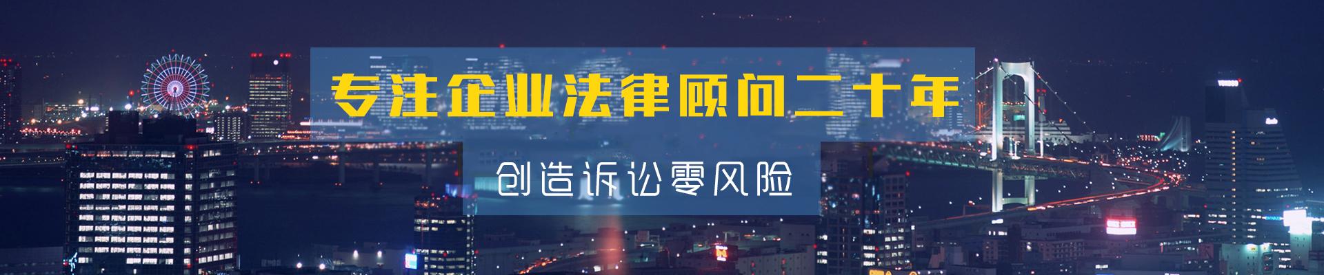 深圳法律顾问律师