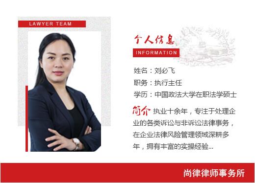 深圳法律顾问