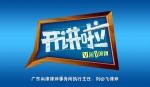 构建和谐校园-让欺凌到零12月2日(周六刘必飞律师公益讲座开讲啦