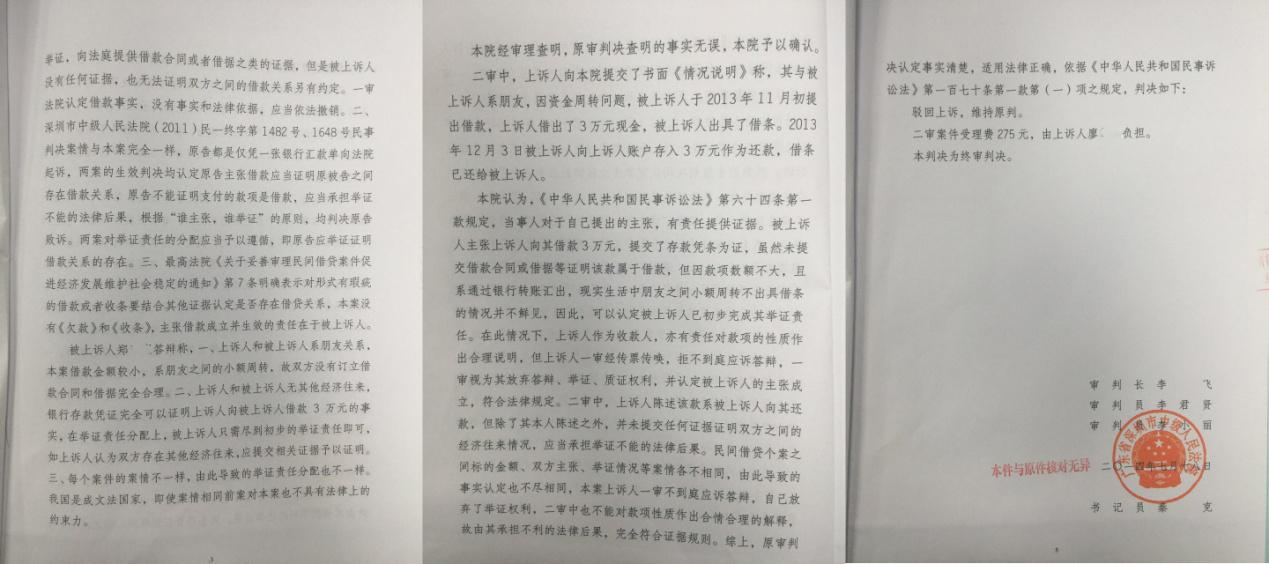 深圳律师案例