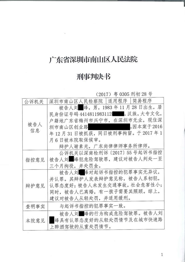 深圳酒驾律师